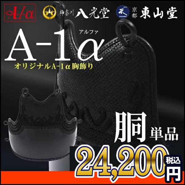 剣道防具 胴 『A-1α』【神奈川八光堂・剣道 胴単品】