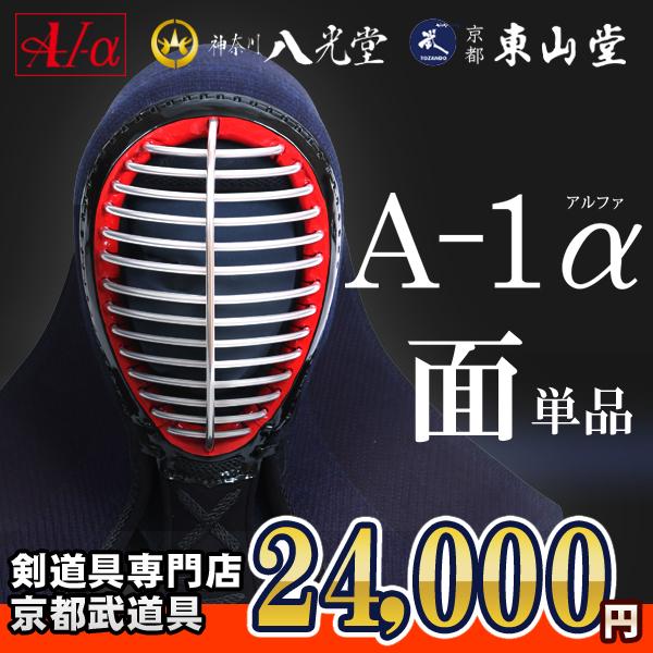 剣道防具 面 『A-1α』【神奈川八光堂・剣道 面単品】