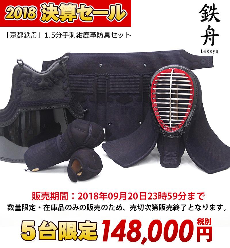 【決算セール対象商品】京都鉄舟 1.5分手刺防具セット