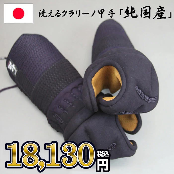 A-1α 【剣道具・剣道防具・甲手・小手・単品】 甲手