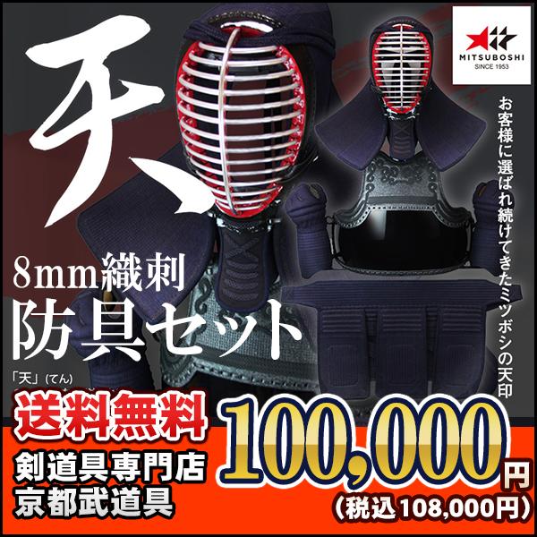 『ミツボシ 天 防具セット』8mm織刺「天(てん)」