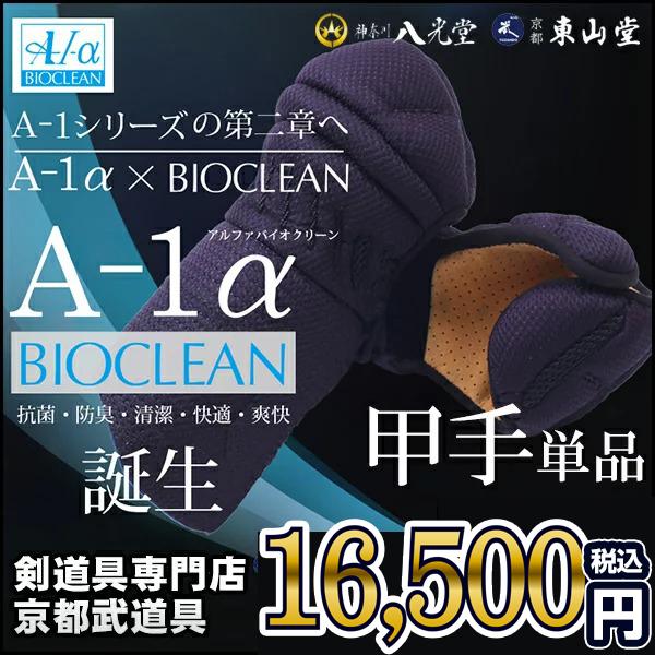 神奈川八光堂共同開発防具『A-1αBIOCLEAN(バイオクリーン)』5ミリテトニット剣道防具 甲手