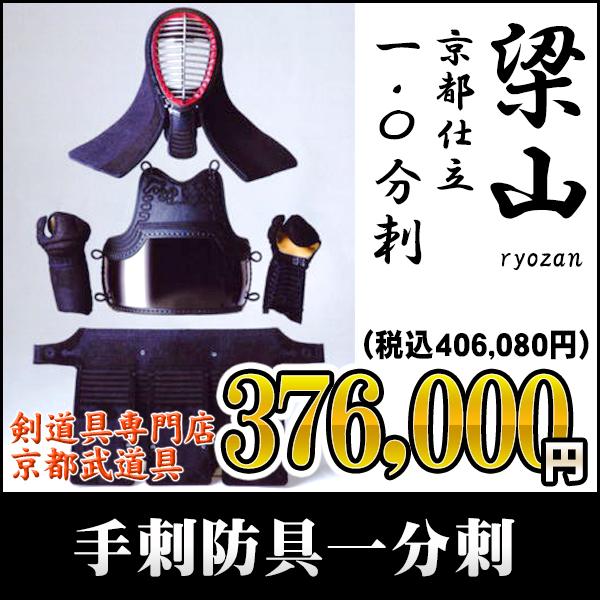 【剣道防具】京都仕立 手刺防具1.0分刺『梁山』