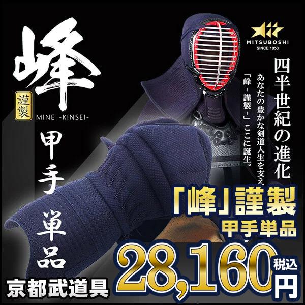 『ミツボシ 峰』6mm織刺「峰 -謹製-」甲手単品【剣道具・剣道防具・峰防具・甲手】