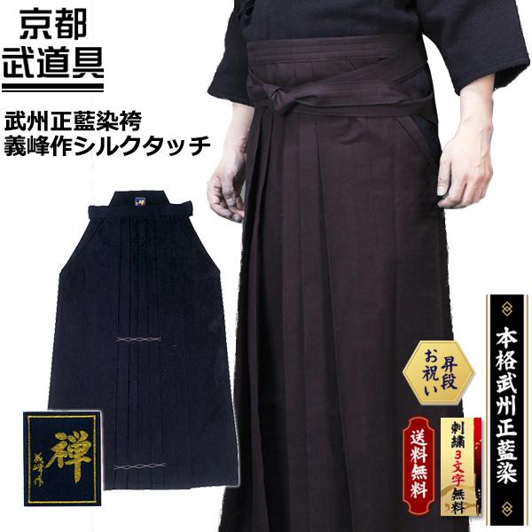 """武州正藍染剣道袴""""義峰作""""14,000番クラス"""