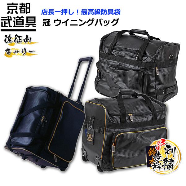 剣道 防具袋/冠 ウイニングバッグ剣道 防具袋/防具袋/剣道