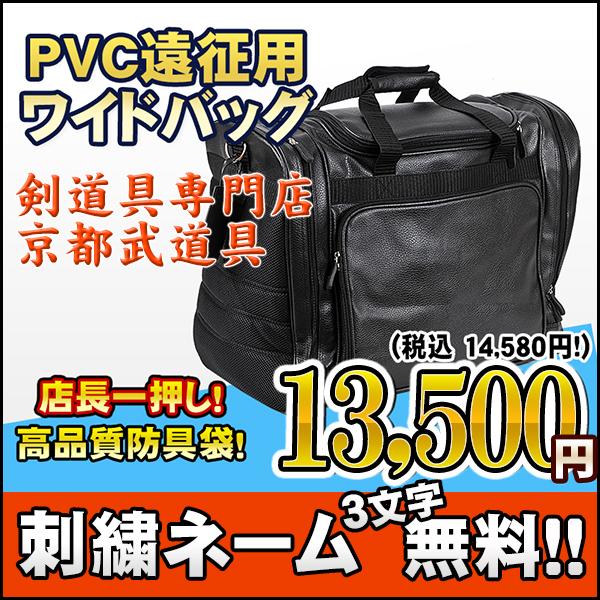 剣道 防具袋/PVC遠征用ワイドバッグ【剣道 防具袋/剣道/剣道防具】