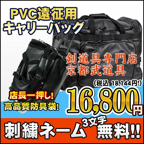 剣道 防具袋/PVC遠征用キャリーバッグ 【剣道/防具袋/剣道防具】