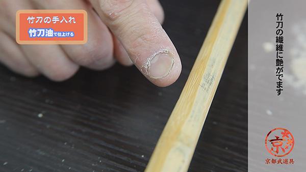 Bamboo oil shine