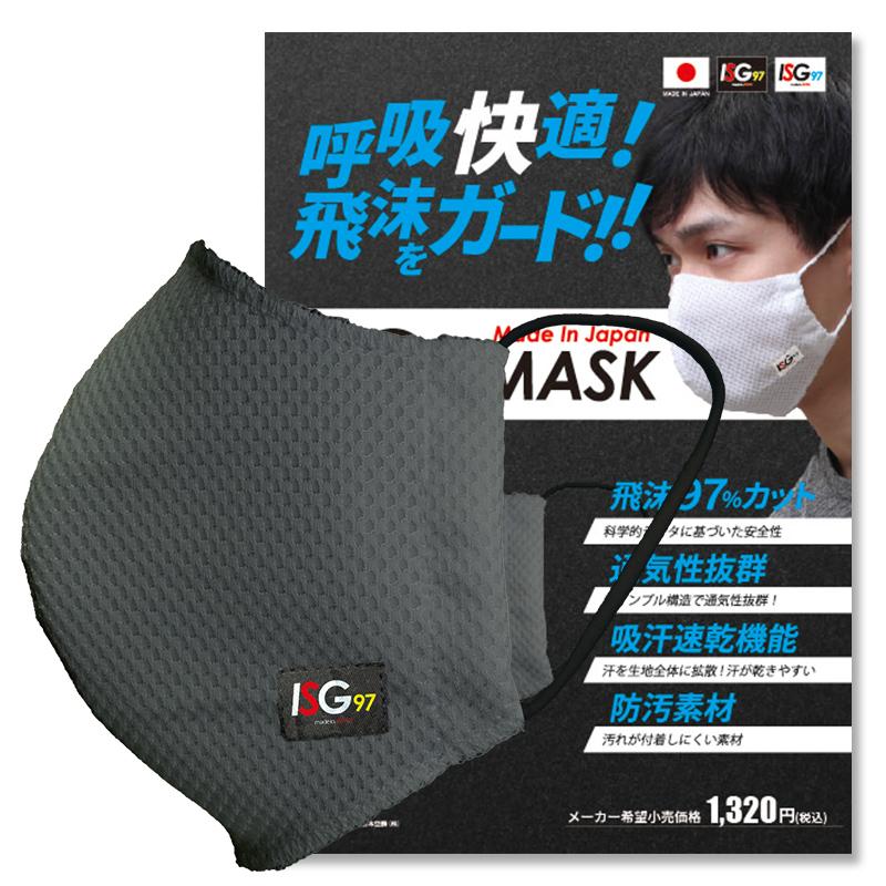 武道専用マスクのノウハウをスポーツマスクに 超高通気ではりつかない 飛沫最大97%カット スポーツマスク ISG97 コロナ対策 スポーツ 日時指定 2020新作