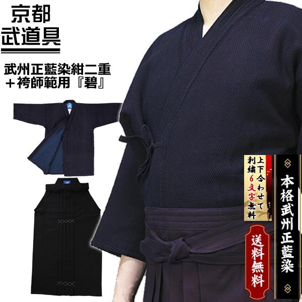 刺子ジャージ