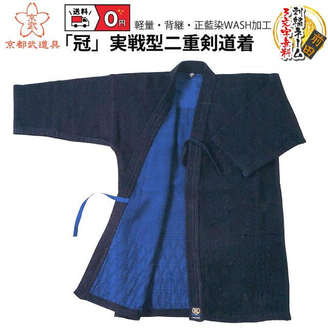 剣道着「冠」実戦型二重剣道着【剣道衣・剣道具】