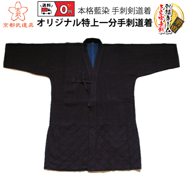 【剣道着】オリジナル特上一分手刺道着【剣道具・剣道着】