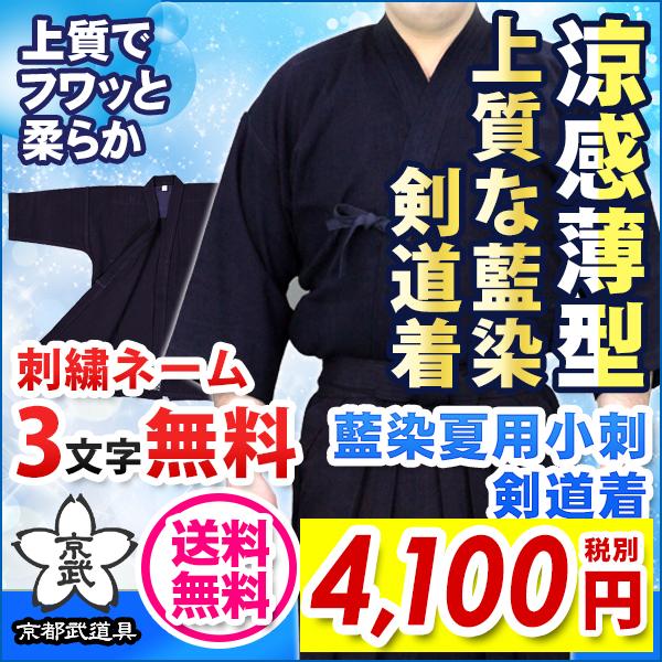 クールアップドライメッシュ 道着 袴 ジャージ ポラポリス&テトロン袴 道着袴セット 裏地 剣道