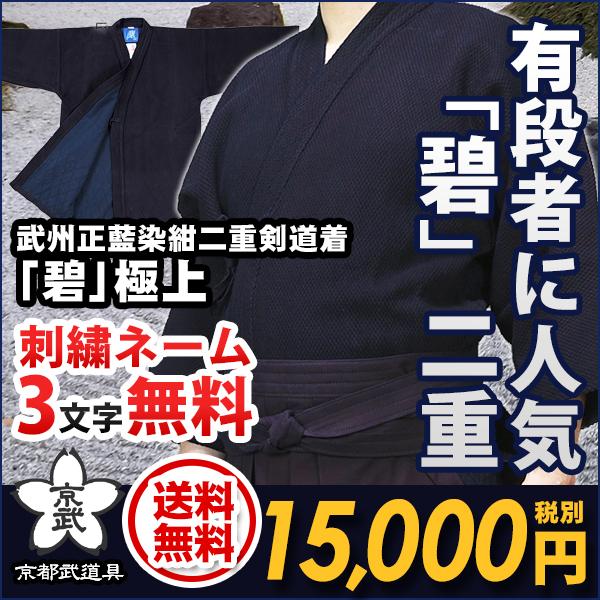 武州正藍染紺二重『碧』【剣道具・剣道着】