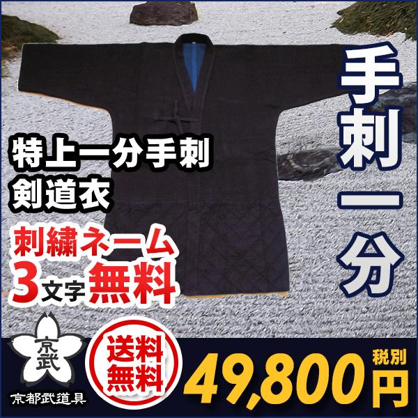 オリジナル特上一分手刺道衣【剣道具・剣道着】