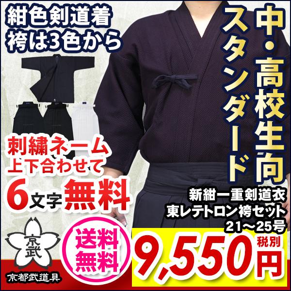 新紺一重剣道衣3~5号+東レテトロン袴21~25号【剣道具・剣道着セット】