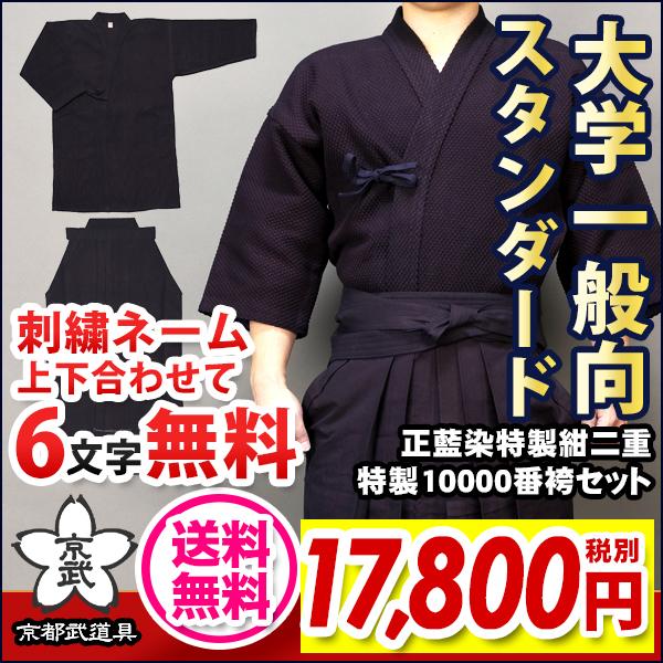 剣道着 剣道袴セット正藍染特製紺二重+特製10000番袴・刺繍ネーム6文字まで無料