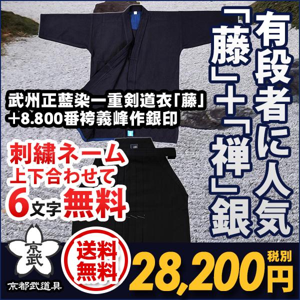 武州正藍染一重剣道衣「藤」+8.800番袴義峰作銀印【剣道具・剣道着セット】