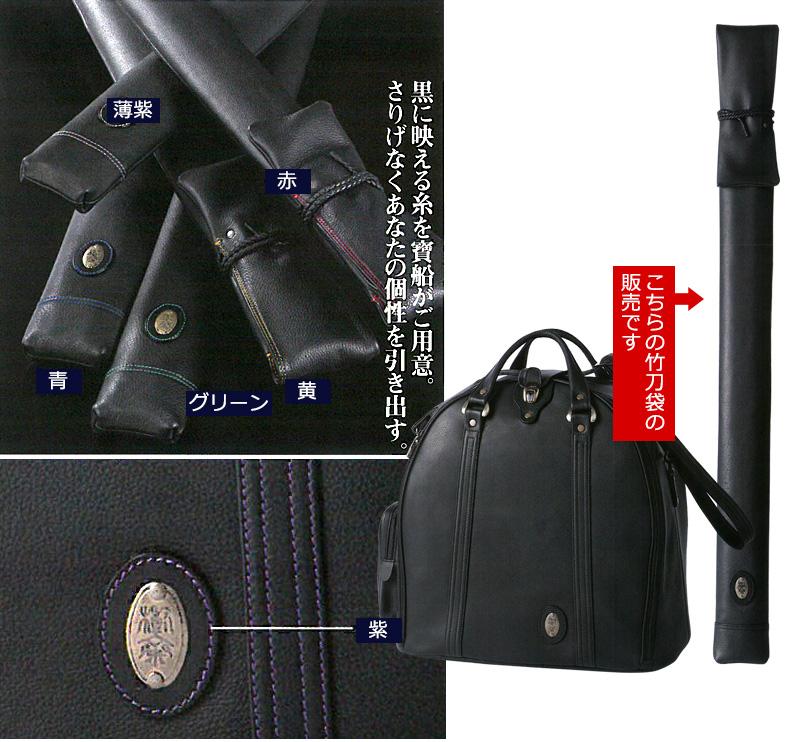『寶船(ホウセン)』本牛革製品シュリンク竹刀袋(L3本入)【剣道具・ほうせん・竹刀袋】