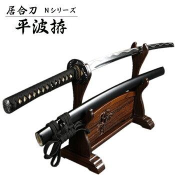 『居合刀』【送料無料】居合刀Nシリーズ 平波拵【居合道 居合 居合刀 模造刀】