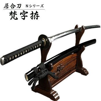 『居合刀』【送料無料】居合刀Nシリーズ 梵字拵【居合道 居合 居合刀 模造刀】