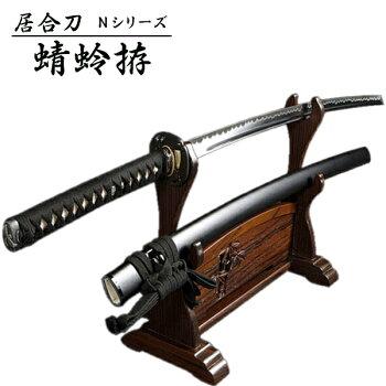 『居合刀』【送料無料】居合刀Nシリーズ 蜻蛉拵【居合道 居合 居合刀 模造刀】