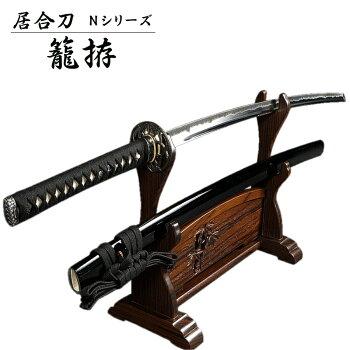 『居合刀』【送料無料】居合刀Nシリーズ 籠拵【居合道 居合 居合刀 模造刀】