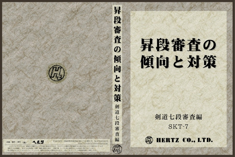 昇段審査の傾向と対策剣道七段審査編【剣道具・DVD】