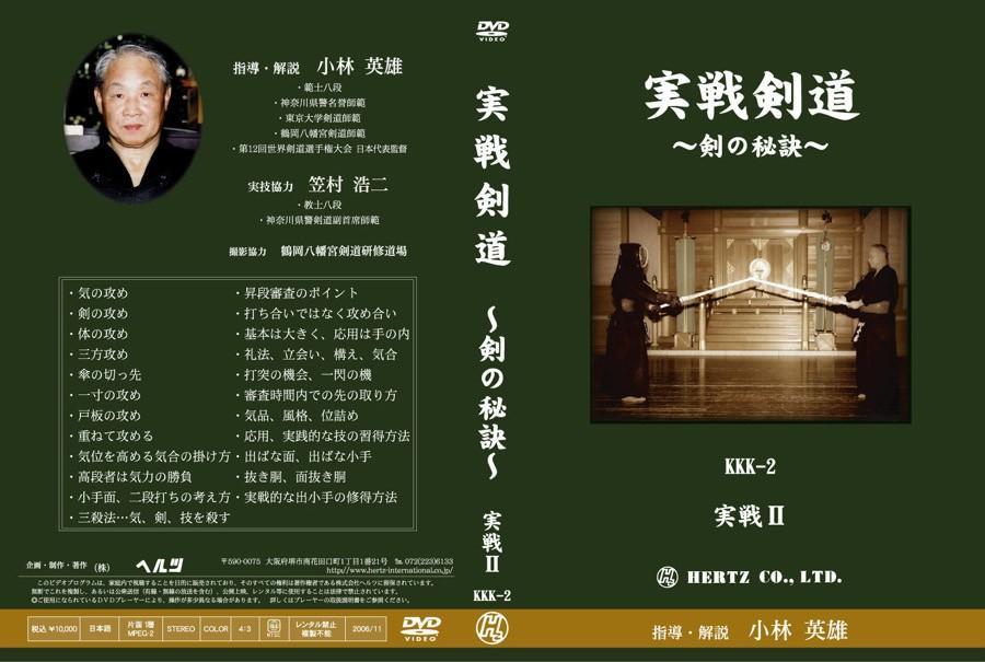 実戦剣道~剣の秘訣~実戦2【DVD・剣道】
