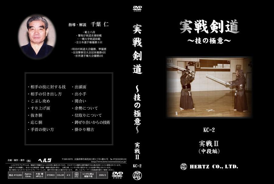 実戦剣道~技の極意~実戦2【DVD・剣道】