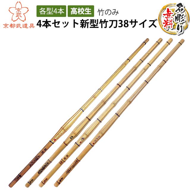 4本セット新型竹刀38サイズ