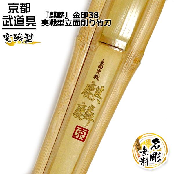 Actual fighting type vertical plane cut bamboo sword