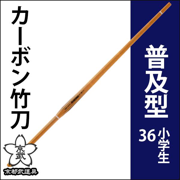 カーボン竹刀36 普及型【剣道具・竹刀・カーボン】