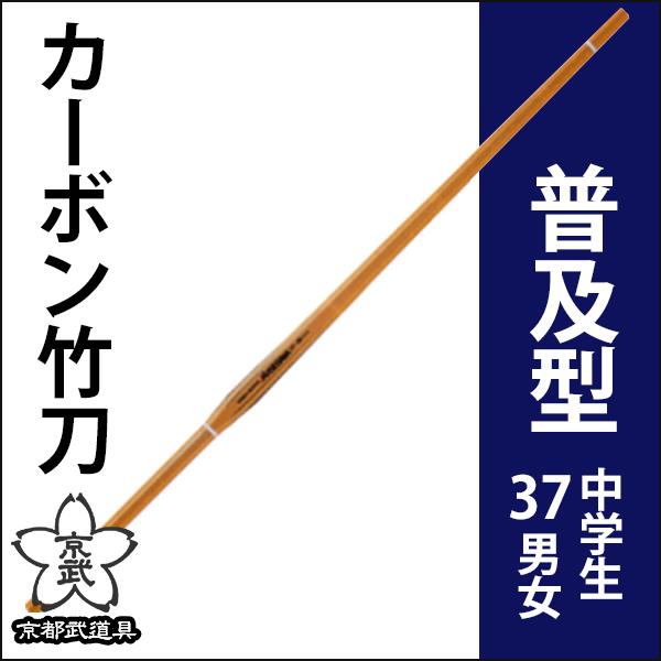 カーボン竹刀37 普及型【剣道具・竹刀・カーボン】