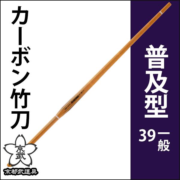カーボン竹刀39 普及型【剣道具・竹刀・カーボン】