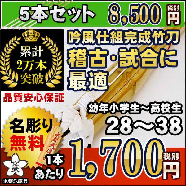 New spread type: singing wind mechanisms shinai 28 ~ 38 ( childhood-high school students ) × 5 piece set