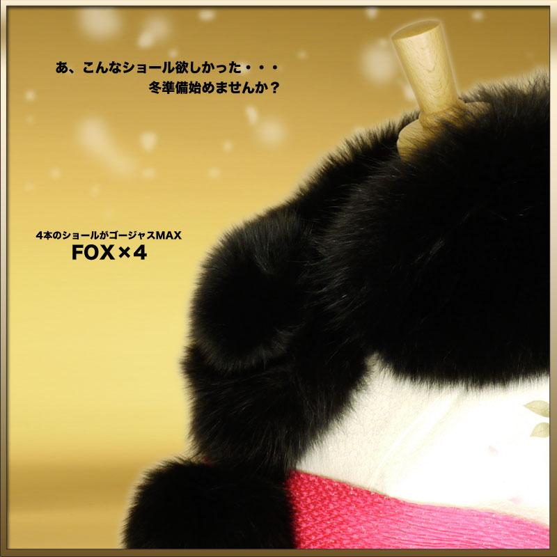 【FOX×4連】ショール [ブラック] 成人式・前撮り・卒業式にぴったり♪【成人式/前撮り/結婚式/卒業式/結婚式】