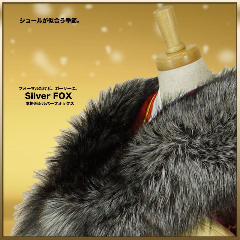 シルバーフォックス ショール【Silver Fox】【狐ショール】成人式・振袖【最安値に挑戦】
