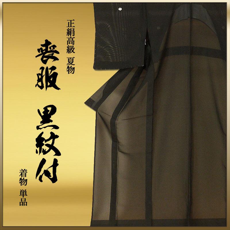 【五三桐即納可!】高級喪服夏着物単品(絽)【黒紋付・着物・喪服セット・袷】【最安値に挑戦】