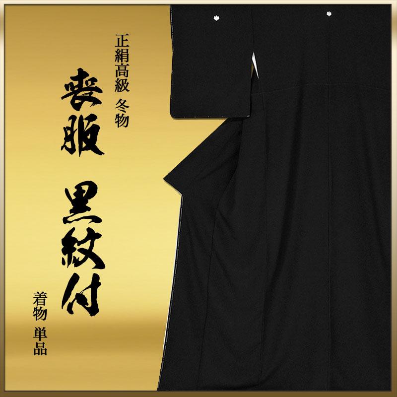 【五三桐即納可!】高級喪服冬着物単品【黒紋付・着物・喪服セット・袷】【最安値に挑戦】
