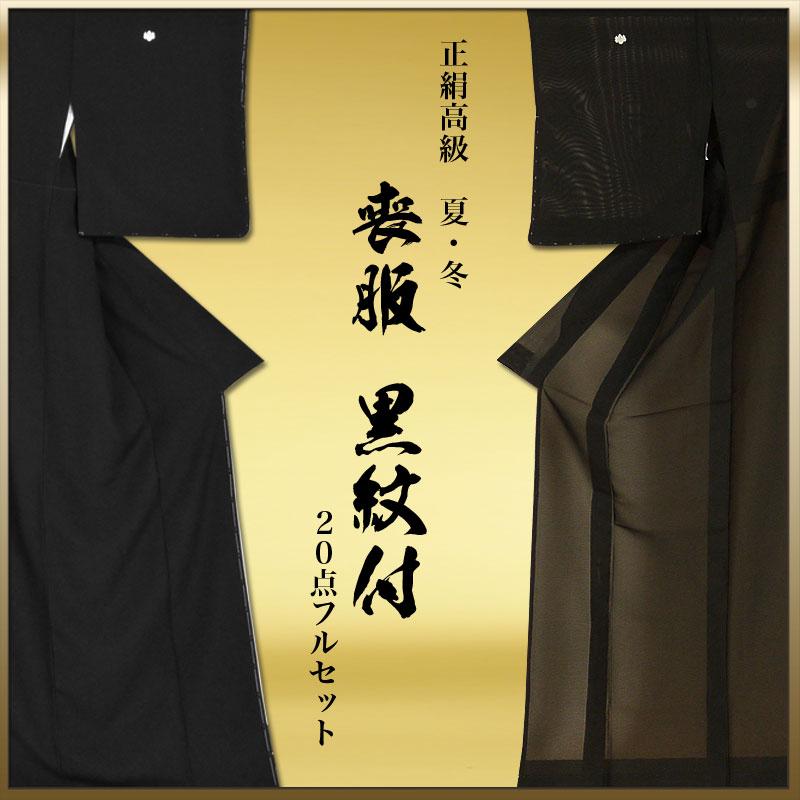 【五三桐即納可!】お仕立て上がり高級喪服20点フルセット(夏・冬)【黒紋付・着物・喪服セット・袷・単衣】【最安値に挑戦】