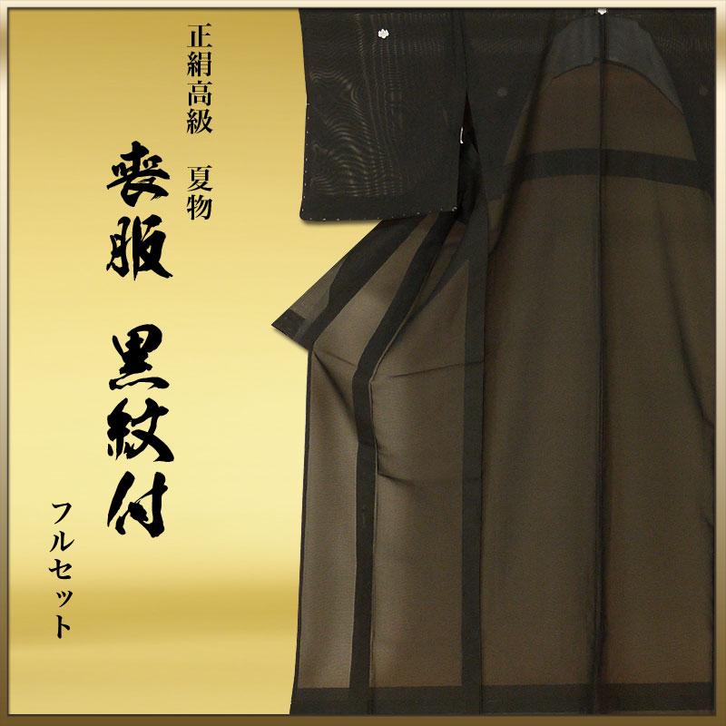 【五三桐即納可!】小物まで揃った安心の高級喪服15点フルセット(夏セット)【黒紋付・着物・喪服セット・単衣】【最安値に挑戦】