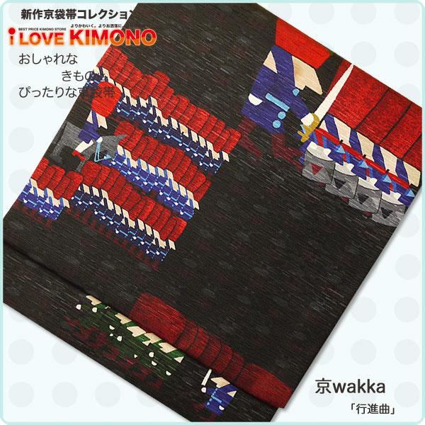 【在庫限り即納可!】とってもおしゃれな京袋帯♪ 【京wakka】【正絹】【行進曲】【最安値に挑戦】