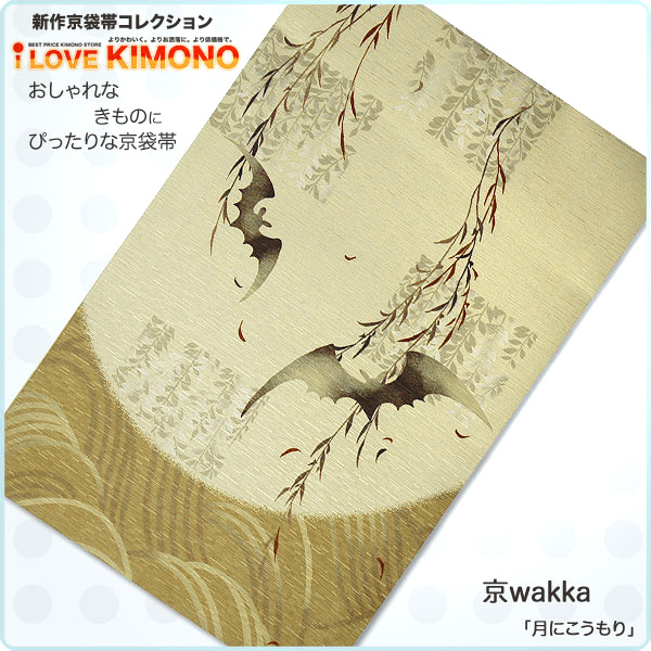 wakka 京袋帯【月にこうもり(茶)】 WA・KKA/遊禅庵 シルク 京袋帯 お洒落着やインテリアやイベントに最適 和風ホラー ハロウィン