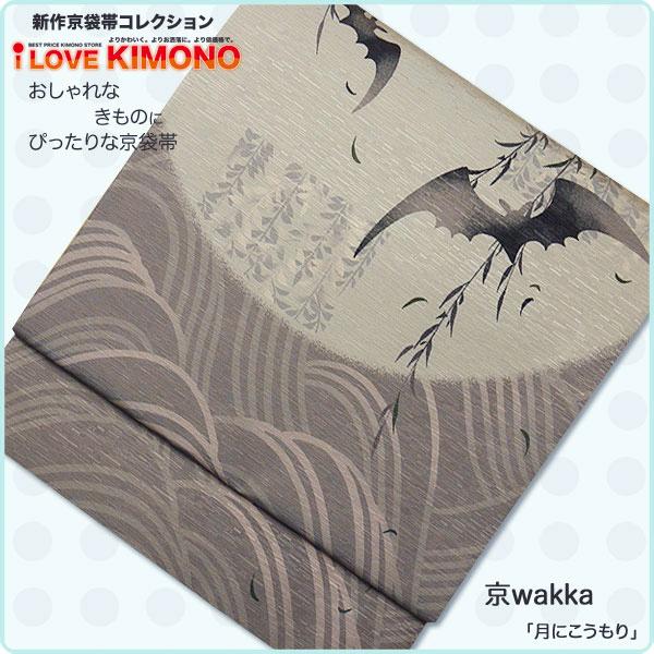 【在庫限り即納可!】とってもおしゃれな京袋帯♪ 【京wakka】【正絹】【月にこうもり】【最安値に挑戦】
