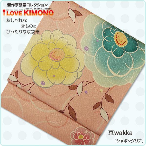【在庫限り即納可!】とってもおしゃれな京袋帯♪ 【京wakka】【正絹】【シャボンダリア】【最安値に挑戦】