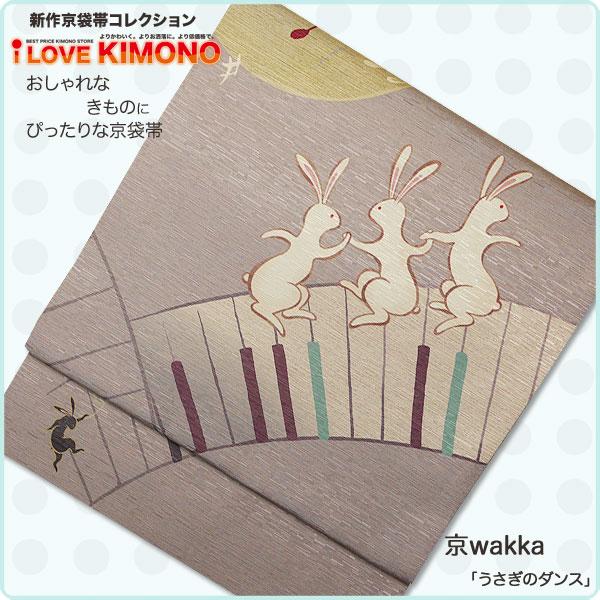 とってもおしゃれな京袋帯♪ 【京wakka】【正絹】【うさぎのダンス】【最安値に挑戦】