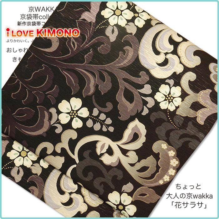 【在庫限り即納可!】とってもおしゃれな京袋帯♪ 【京wakka】【正絹】【花サラサ】【最安値に挑戦】