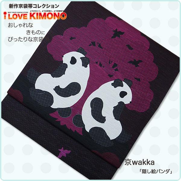 【在庫限り即納可!】とってもおしゃれな京袋帯♪ 【京wakka】【正絹】【隠し絵パンダ】【最安値に挑戦】